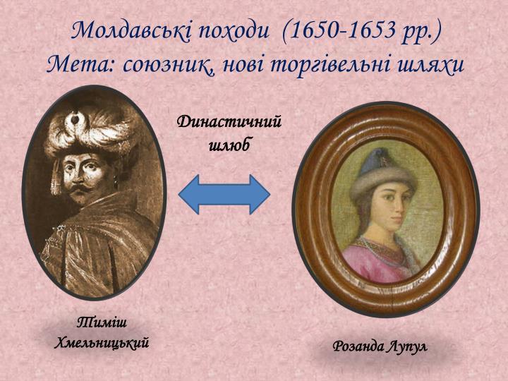 Молдавські походи  (1650-1653 рр.)