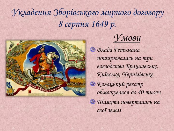 Укладення Зборівського мирного договору 8 серпня 1649 р.
