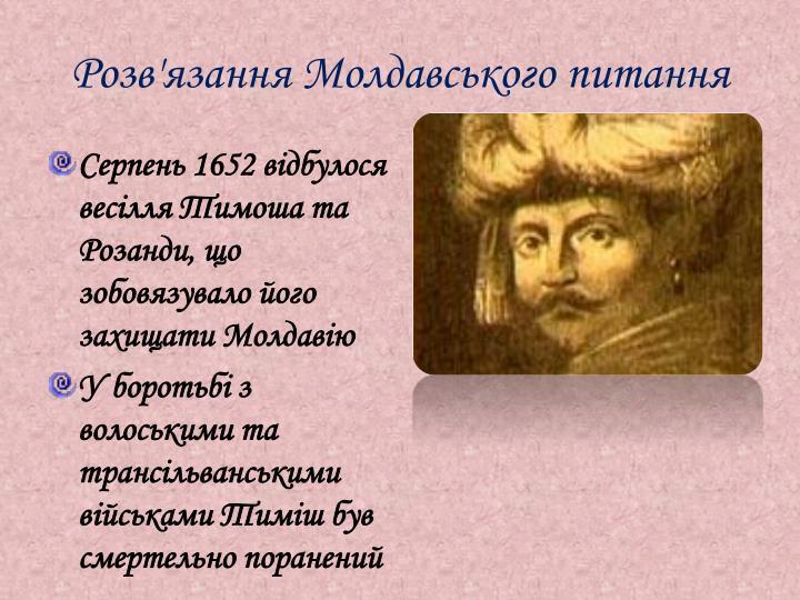 Розв'язання Молдавського питання