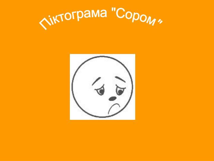 """Піктограма """"Сором"""""""