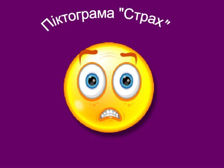 """Піктограма """"Страх"""""""