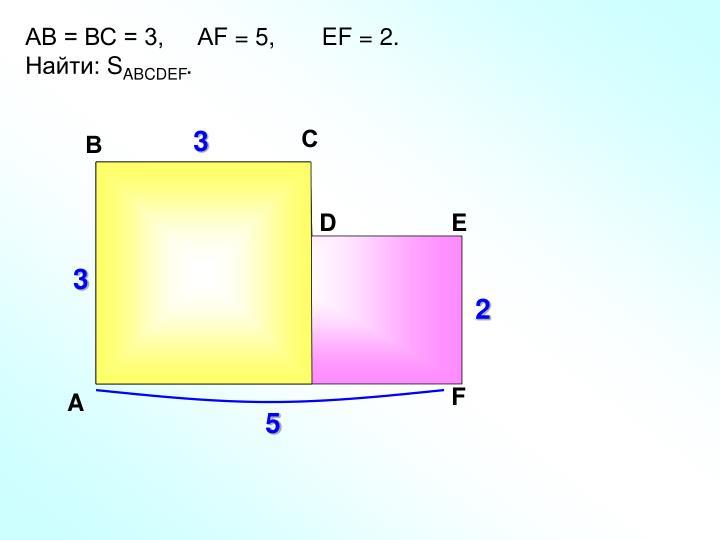 АВ = ВС = 3,     А