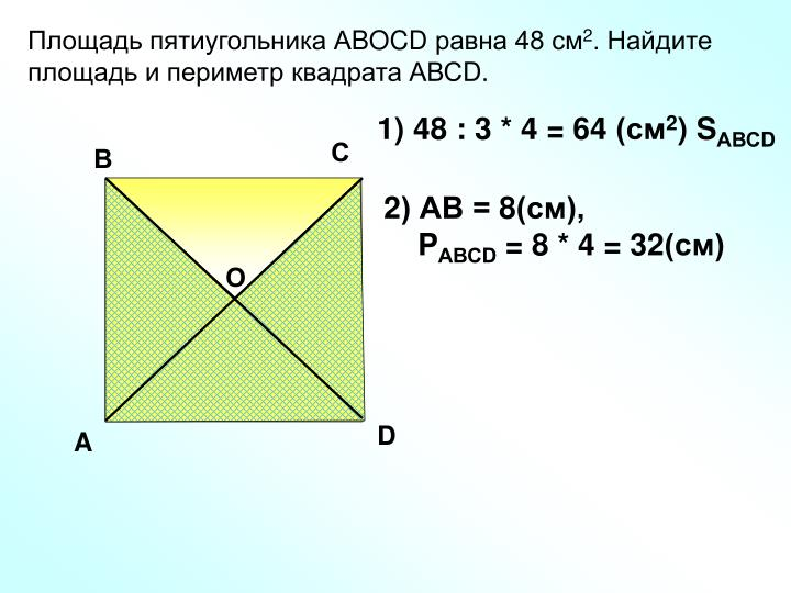Площадь пятиугольника А