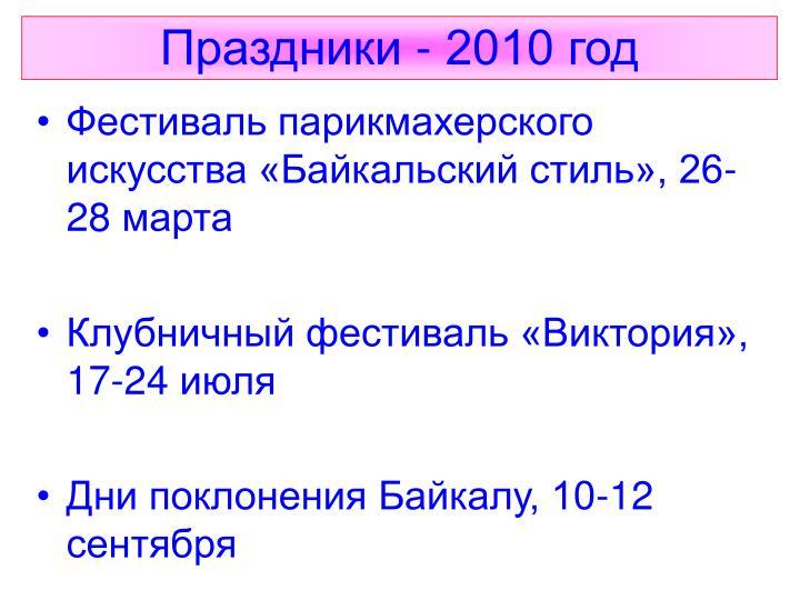 - 2010