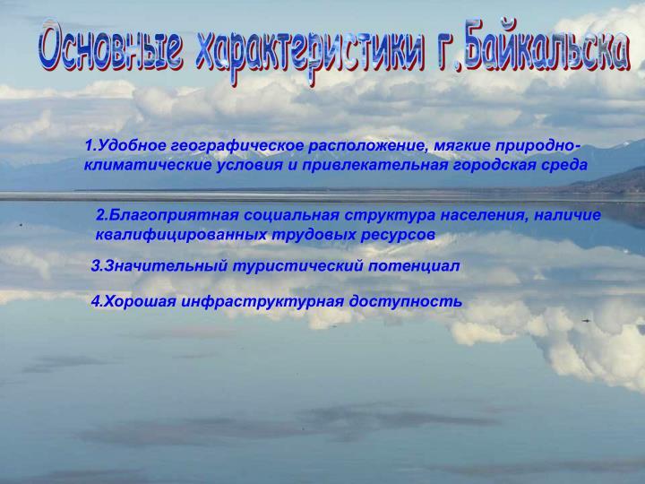 Основные характеристики г.Байкальска