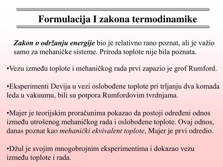 Formulacija I zakona termodinamike