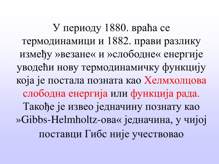 1880.     1882.