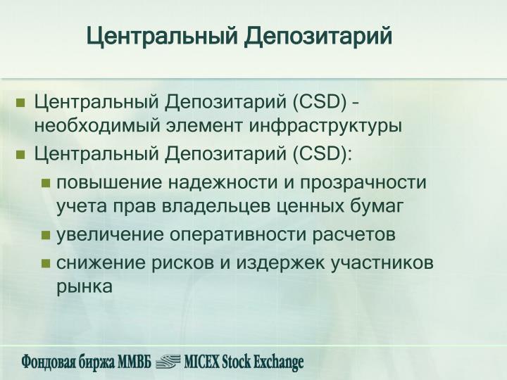 Центральный Депозитарий