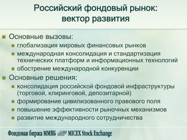Российский фондовый рынок: