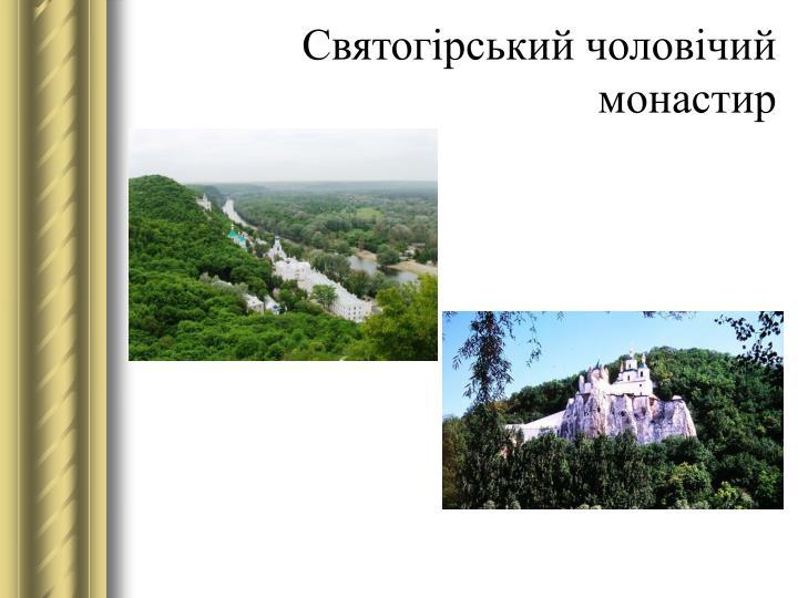 Святогірський чоловічий монастир