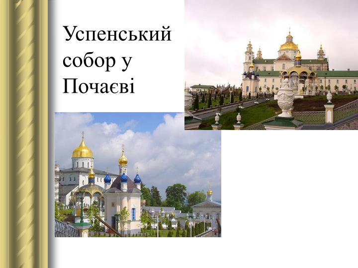 Успенський собор у Поча