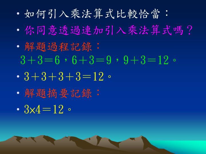 如何引入乘法算式比較恰當: