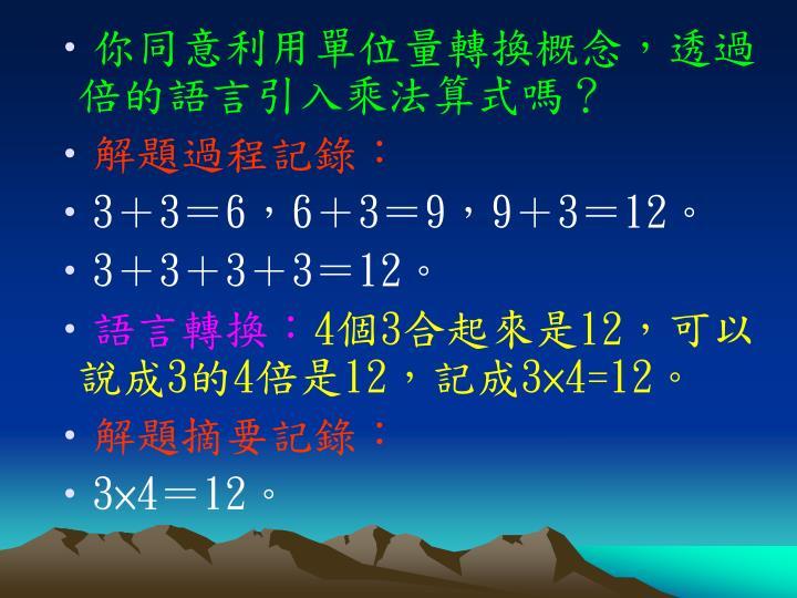 你同意利用單位量轉換概念,透過倍的語言引入乘法算式嗎?