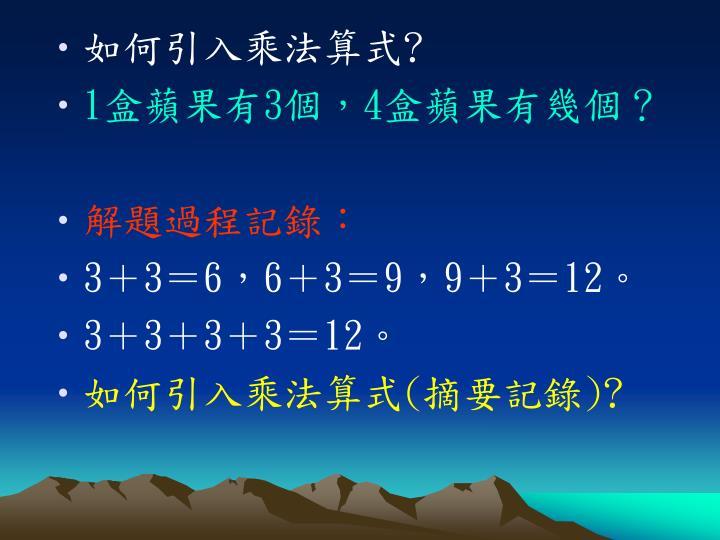 如何引入乘法算式
