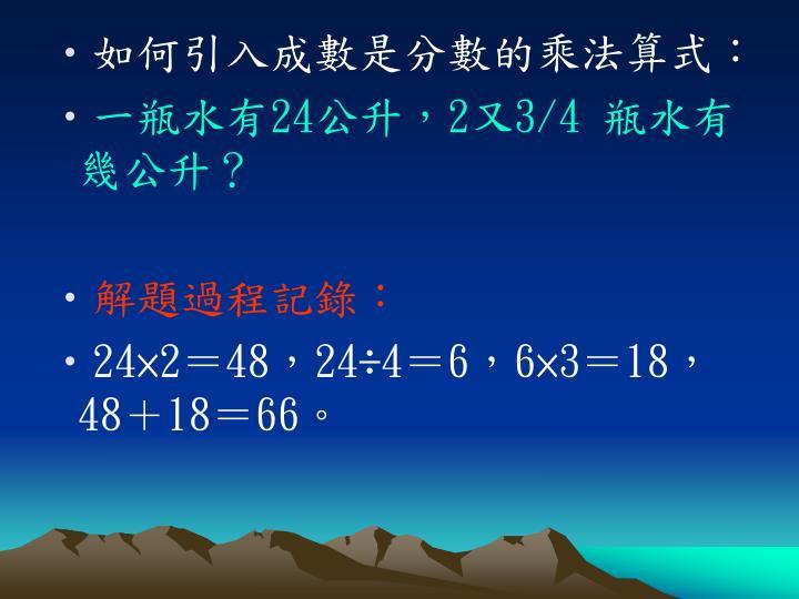 如何引入成數是分數的乘法算式: