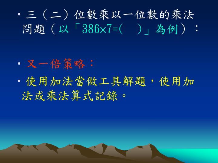 三(二)位數乘以一位數的乘法問題(