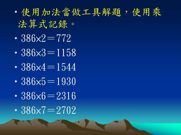 使用加法當做工具解題,使用乘法算式記錄