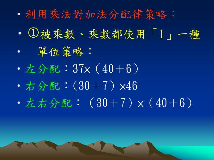 利用乘法對加法分配律策略: