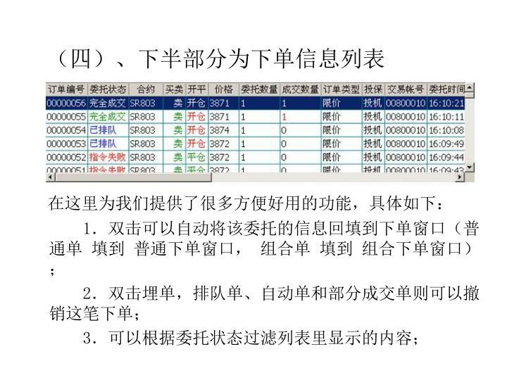 (四)、下半部分为下单信息列表