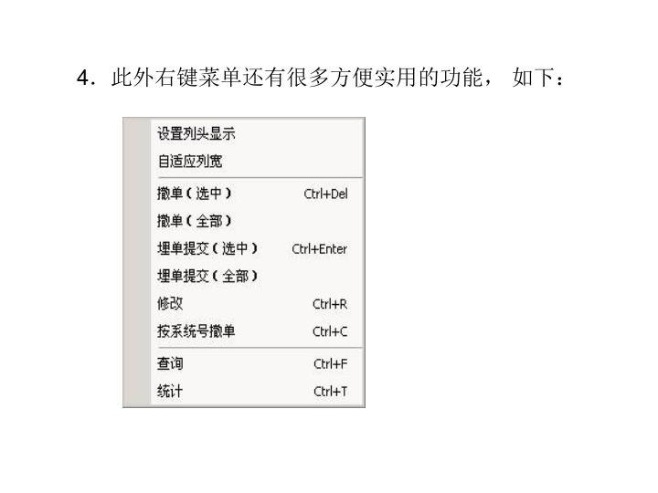 4.此外右键菜单还有很多方便实用的功能, 如下: