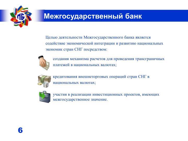 Межгосударственный банк