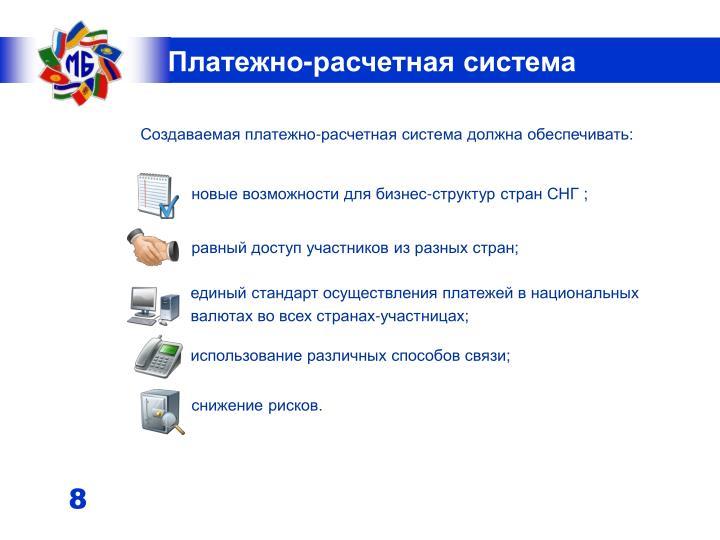 Платежно-расчетная система