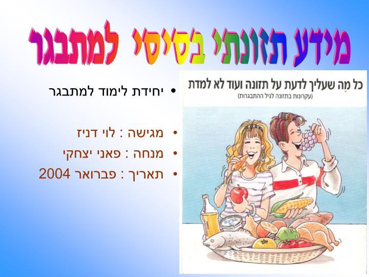 מידע תזונתי בסיסי  למתבגר