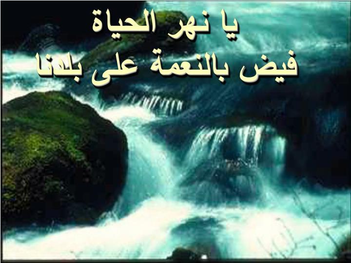 يا نهر الحياة