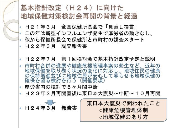 基本指針改定(H24)に向けた
