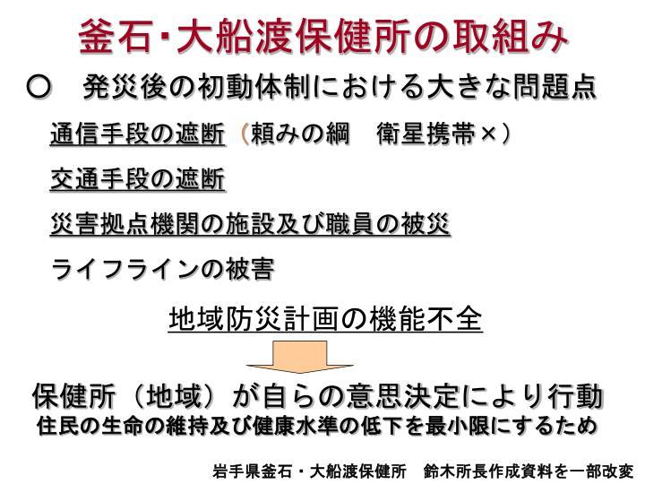 釜石・大船渡保健所の取組み