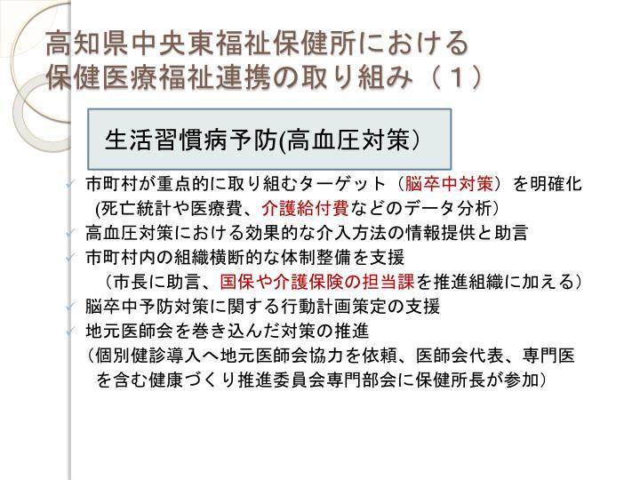高知県中央東福祉保健所における