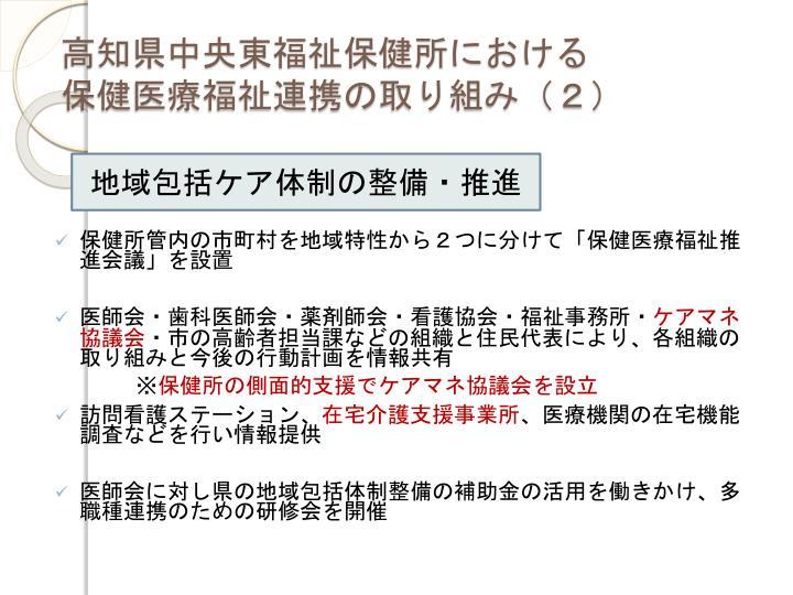 高知県中央東福祉保健所に