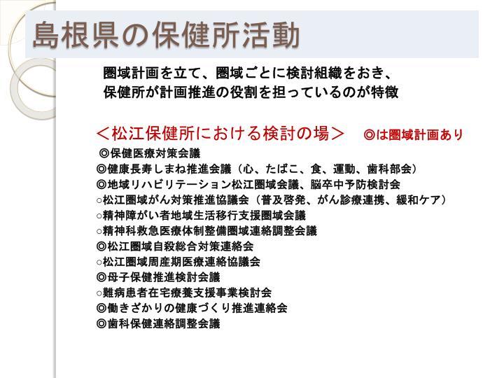 島根県の保健所活動