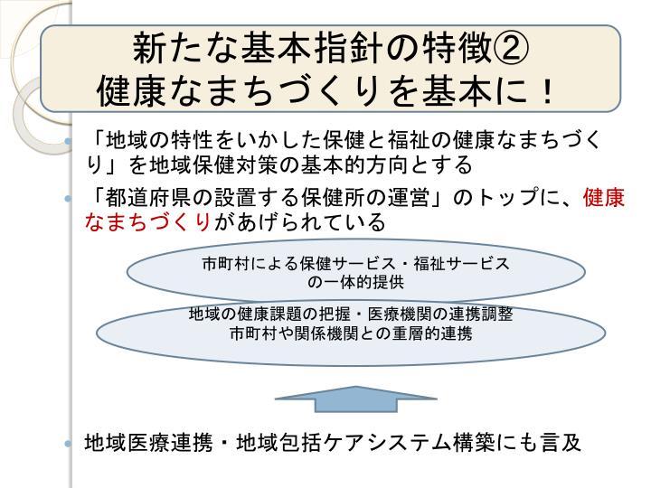 新たな基本指針の特徴②