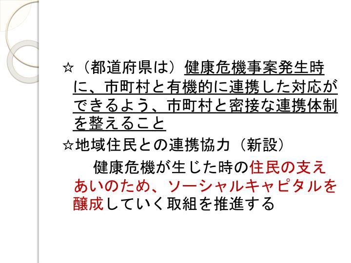 ☆(都道府県は)