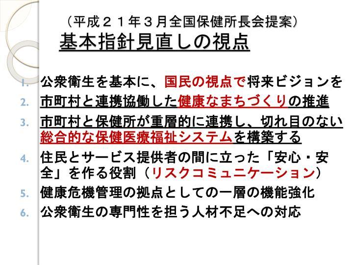 (平成21年3月全国保健所長会提案)