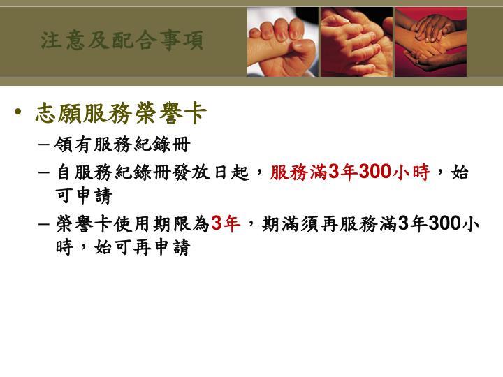 志願服務榮譽卡