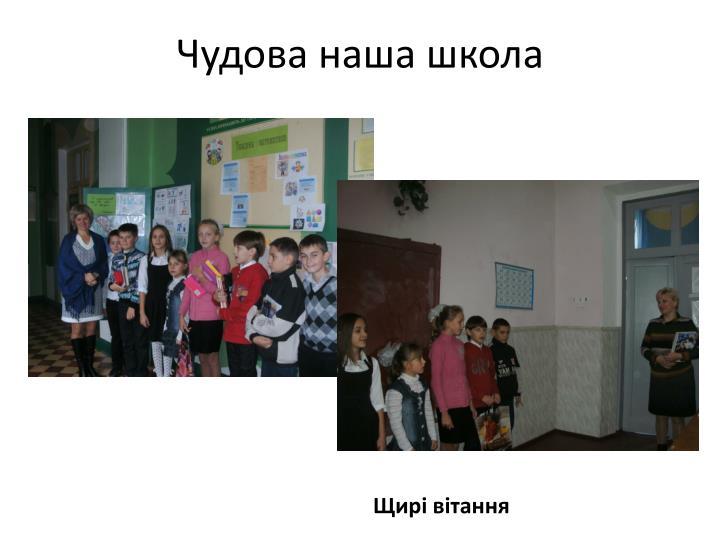 Чудова наша школа