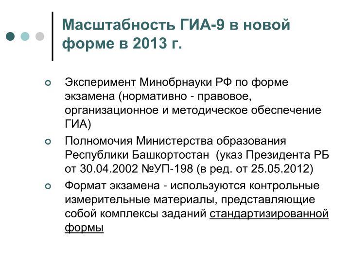Масштабность ГИА-9 в новой форме в 2013 г.