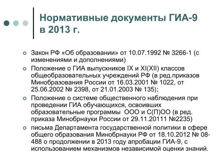 Нормативные документы ГИА-9 в 2013 г.