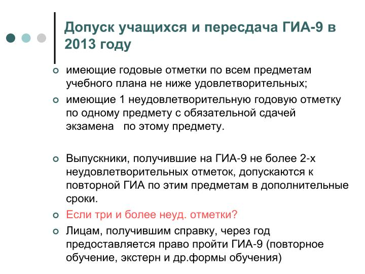 Допуск учащихся и пересдача ГИА-9 в 2013 году