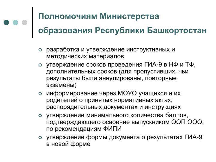 Полномочиям Министерства образования Республики Башкортостан