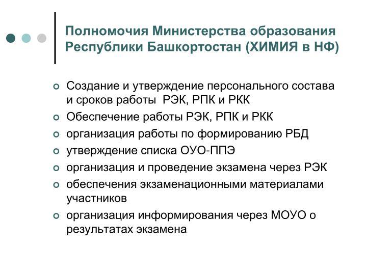 Полномочия Министерства образования Республики Башкортостан (ХИМИЯ в НФ)