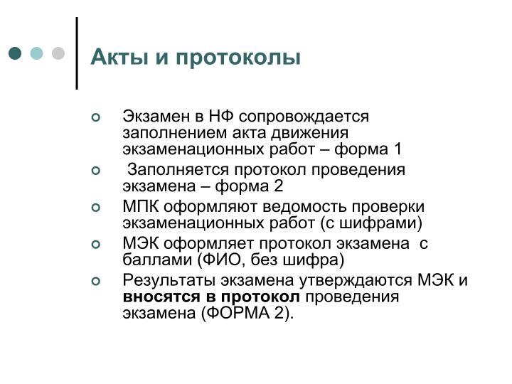 Акты и протоколы