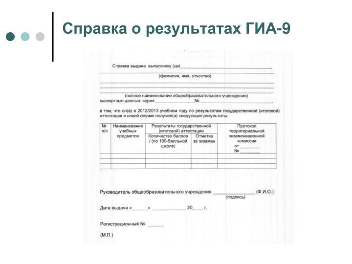 Справка о результатах ГИА-9