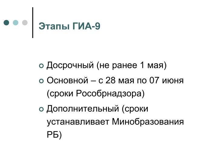 Этапы ГИА-9