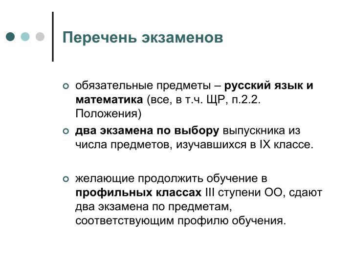 Перечень экзаменов