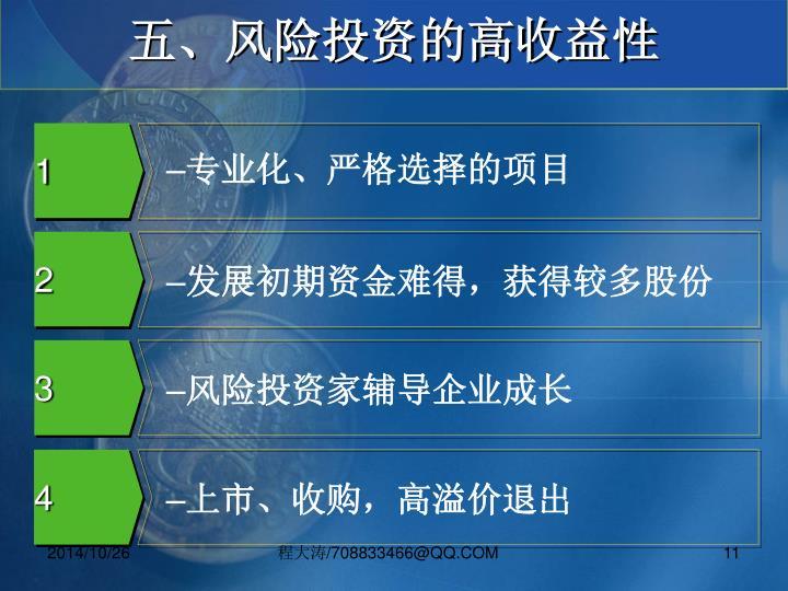 五、风险投资的高收益性