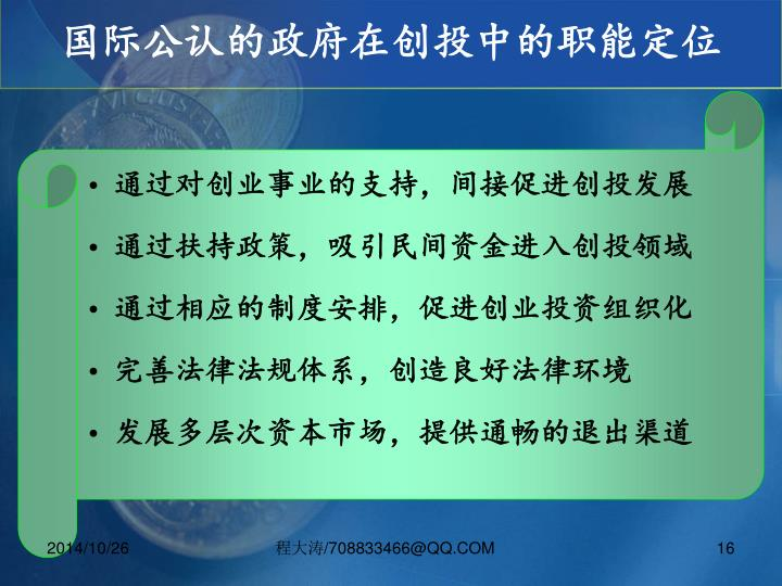 国际公认的政府在创投中的职能定位