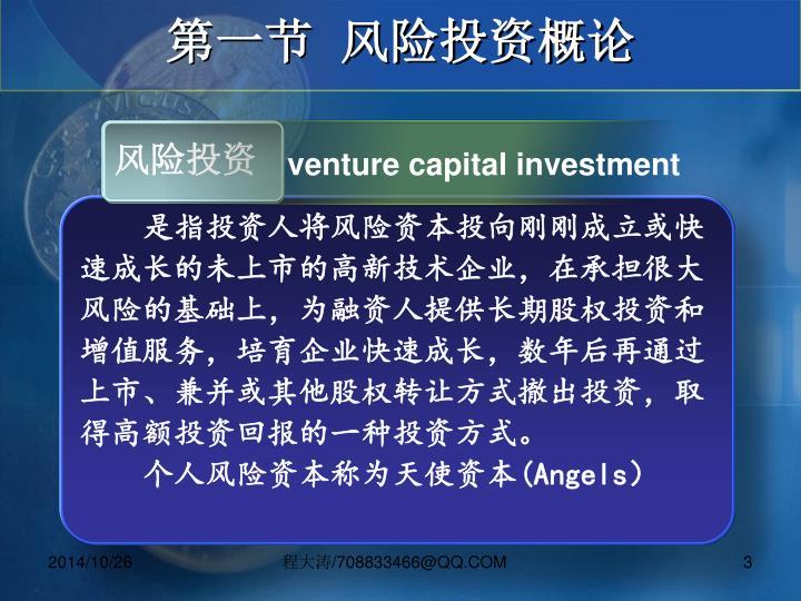 第一节  风险投资概论